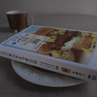 世界のサンドイッチ図鑑.jpg